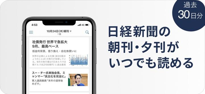 日本経済新聞 電子版|紙媒体と同じ記事を読める