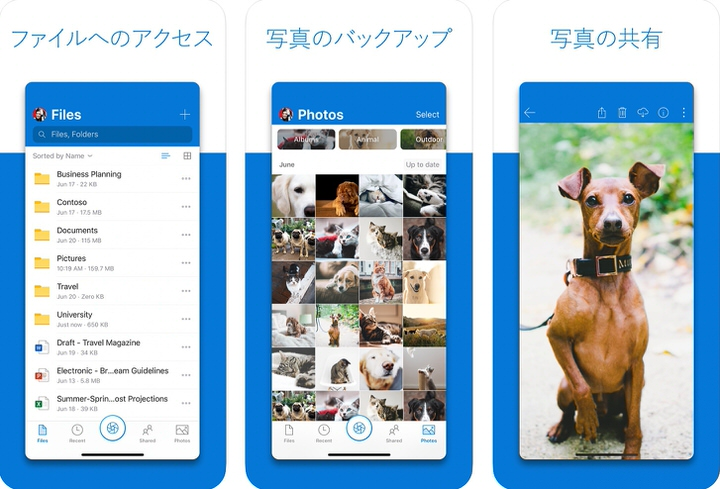 Microsoft OneDrive|Officeアプリとの連携が便利