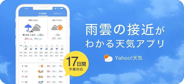 Yahoo!天気|天気・花粉・黄砂とあらゆる情報が掲載