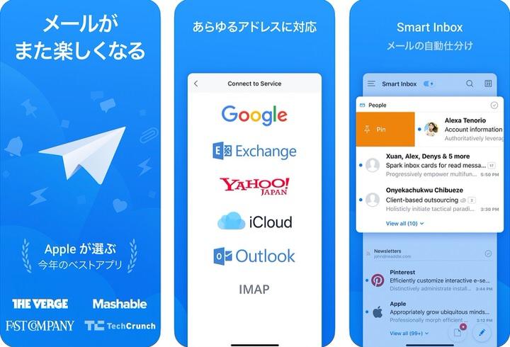 Spark|無料で使える高機能メールアプリ