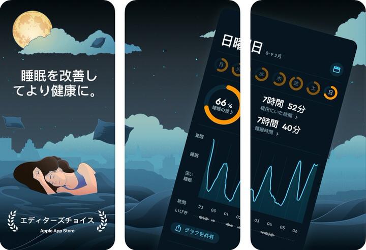 Sleep Cycle|いい仕事にはいい睡眠が必要不可欠