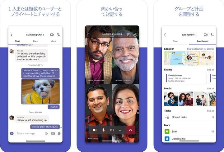 Microsoft Teams|ビデオ通話以外の機能も充実