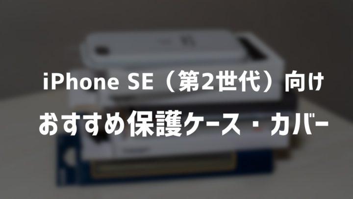iPhone SE(第2世代/2020)向け保護ケース・カバーおすすめ16選