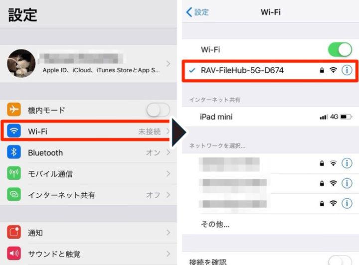 FileHubにWi-Fi接続