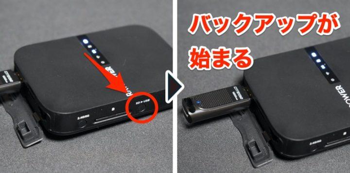 「SD to USBバックアップ」ボタンを約5秒長押しで、バックアップ開始