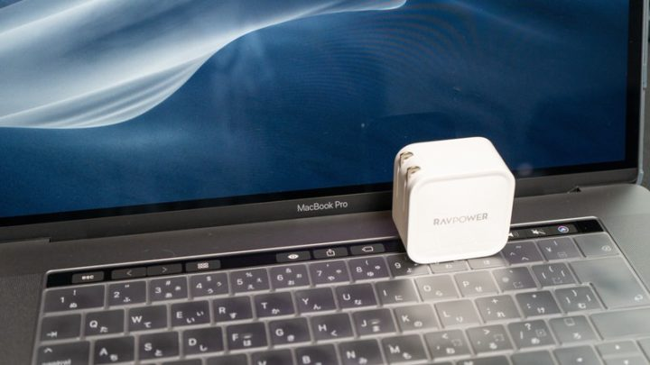RAVPower RP-PC112 61WあればMacBook Pro 15も充電できる