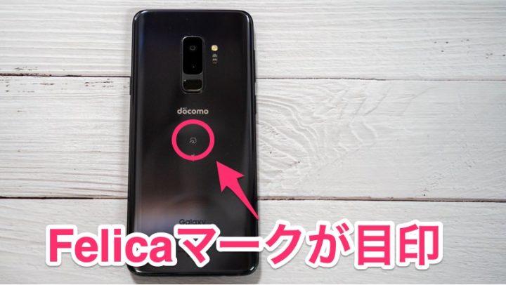 Androidスマホ Felicaチップの位置