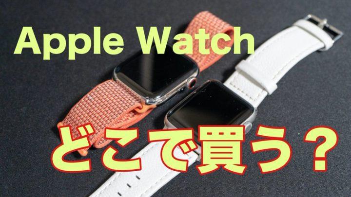 【2019年版】Apple Watchはどこで買う?安くお得な6つの購入方法