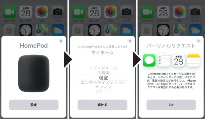 HomePodのセットアップ1