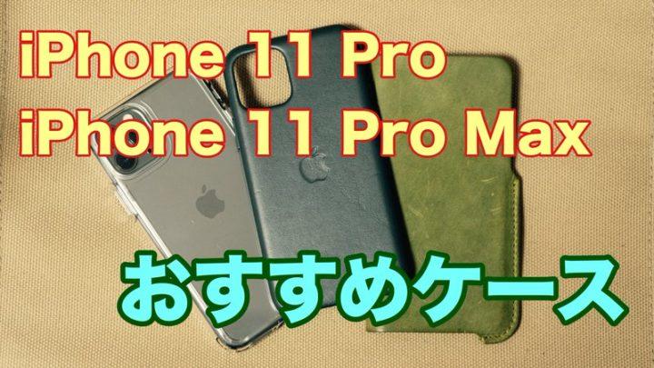 iPhone 11 Pro / 11 Pro Max ケースおすすめ13選!クリア/耐衝撃/レザー/手帳型から厳選