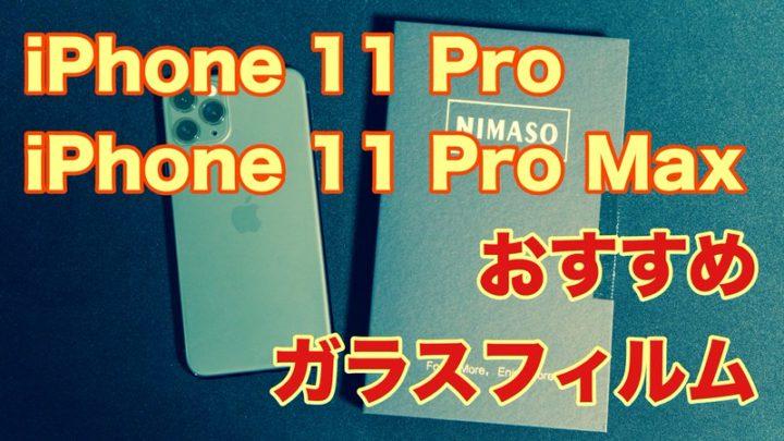 おすすめはこれ!iPhone 11 Pro /11 Pro Max向け保護ガラスフィルム6選