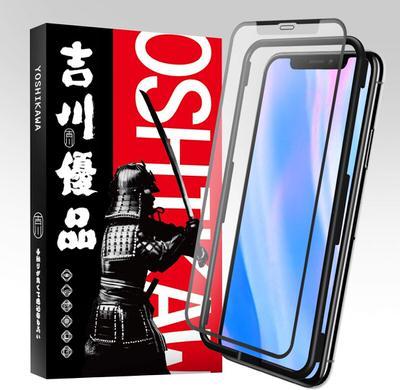【吉川優品】アンチグレアガラスフィルム iPhone 11 Pro