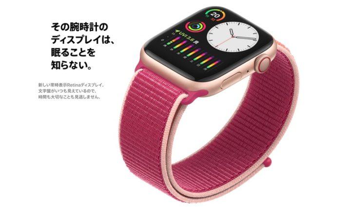 Apple Watch Series 5の常時表示機能