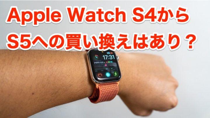 Apple Watch Series 5が登場!Series 4ユーザーが買い換えるのはありなのか