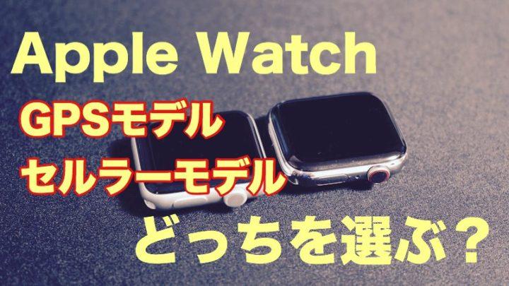 Apple WatchのGPSモデル/セルラーモデルどっちを選ぶべき?どちらも1年使った筆者が出した答え