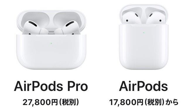 Apple公式サイトではAirPods(第2世代)に加えAirPods Proが並ぶ