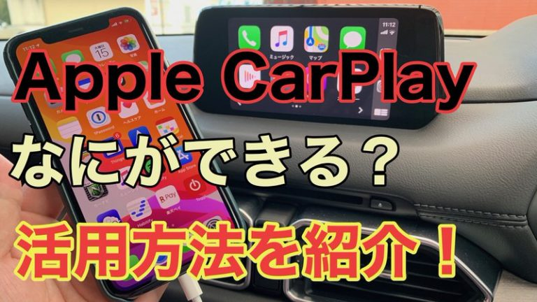 Apple CarPlayでできること。便利すぎる機能を愛用中の筆者が紹介!
