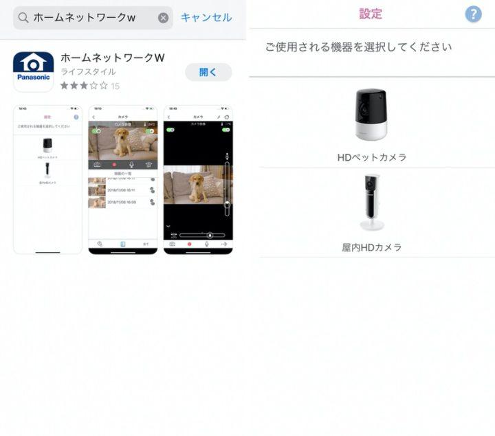 HDペットカメラのセットアップ1