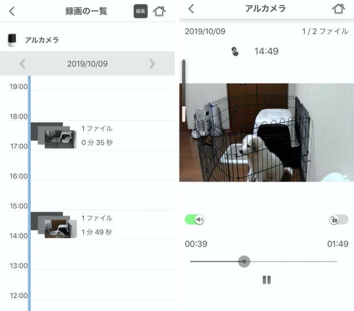 HDペットカメラ 録画一覧を表示2