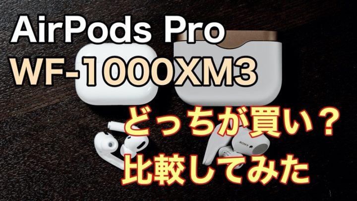 【比較】AirPods ProとWF-1000XM3どっちが買い?購入すべき人とそうでない人とは