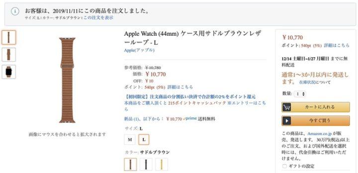Apple純正バンド「レザーループ」をAmazonで購入