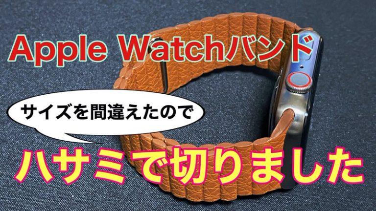 Apple Watchバンドのサイズ違いで大失敗!レザーループをハサミで切る