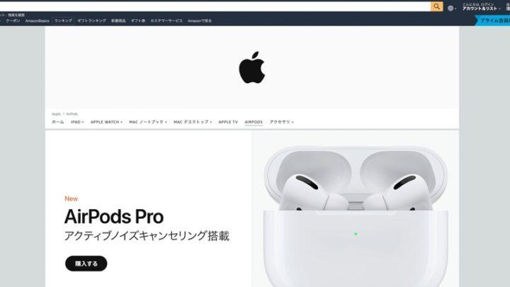 Amazon(Apple公式ショップ)でAirPods・AirPods Proを購入する