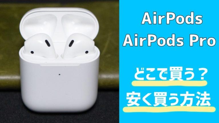 AirPods・AirPods Proを安く買う方法をズバリ紹介!どこで買うのがおすすめ?