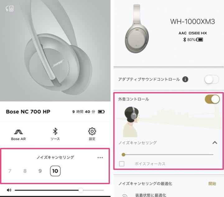 BOSEの「Bose Music」アプリとソニーの「Headphones」アプリ