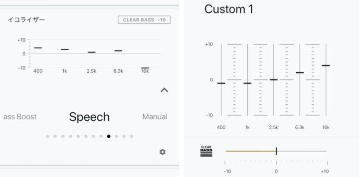 WH-1000XM3は「Headphones」アプリでイコライザー設定を行える