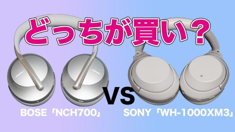 BOSEのノイズキャンセリングヘッドホン「NCH700」レビュー!WH-1000XM3と比較してみる