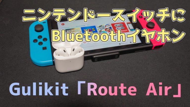 【レビュー】ニンテンドースイッチにBluetoothイヤホンを接続できるアダプターが便利だった!