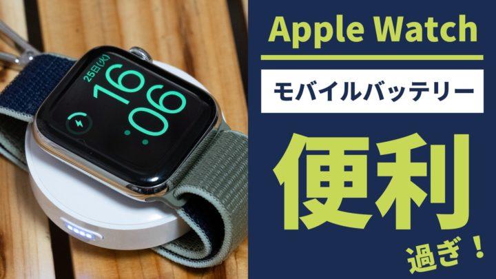 [2020年版]全Apple Watchユーザーに贈る、おすすめモバイルバッテリー4選