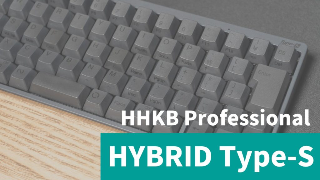 【Mac環境】打鍵音が静かになり、スコスコ感が増した「HHKB Professional HYBRID Type-S」レビュー