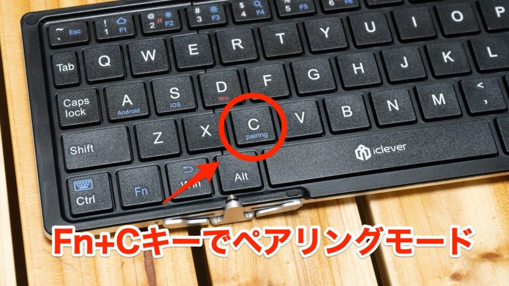 iClever BK03 Fn+Cキーでペアリングモード