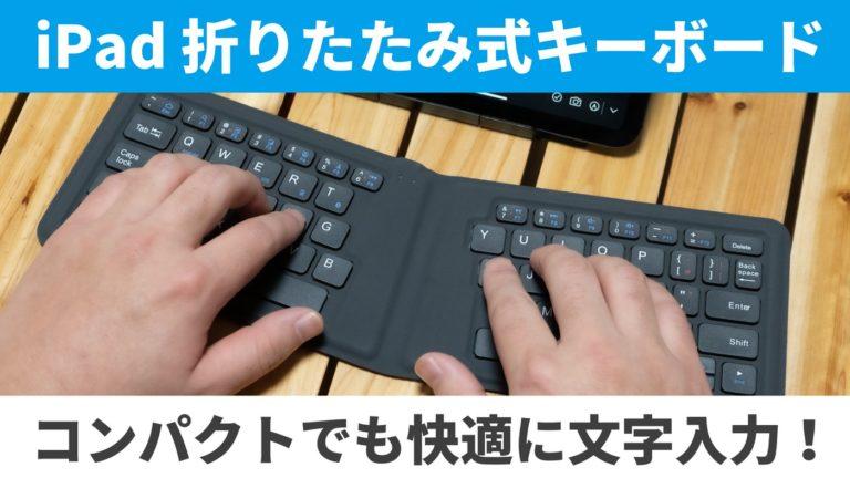 iPadにぴったり!人気の折りたたみ式キーボード2機種をレビュー!