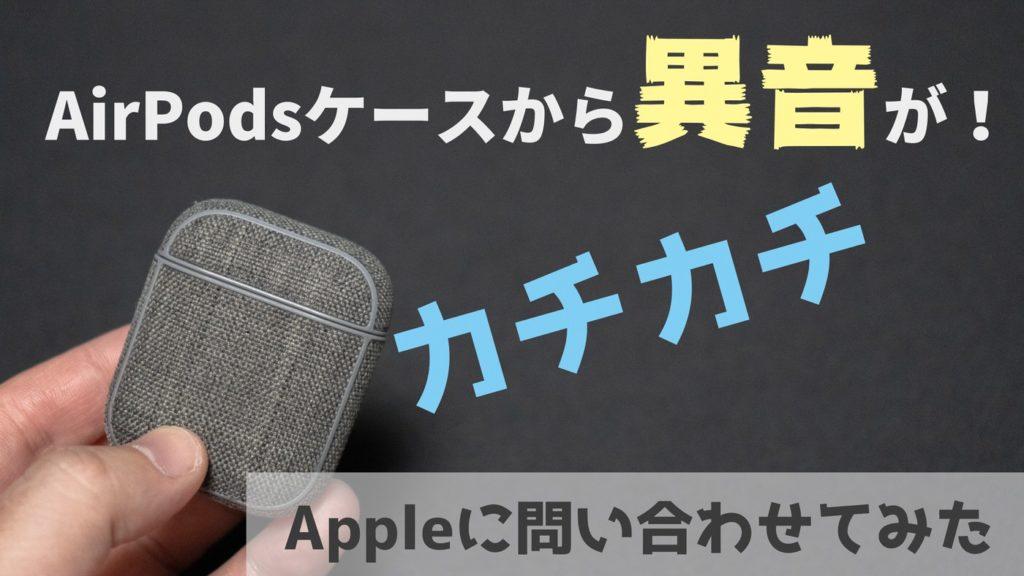 AirPodsケースの蓋からカチカチという音がする!Appleサポートに訊いてみた
