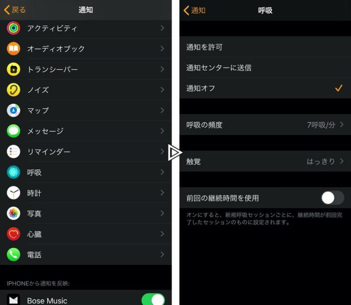iPhone「Watch」アプリ>「通知」 Apple Watchの通知設定