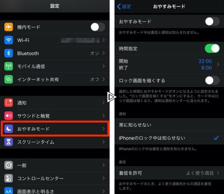 iPhone おやすみモードの詳細設定