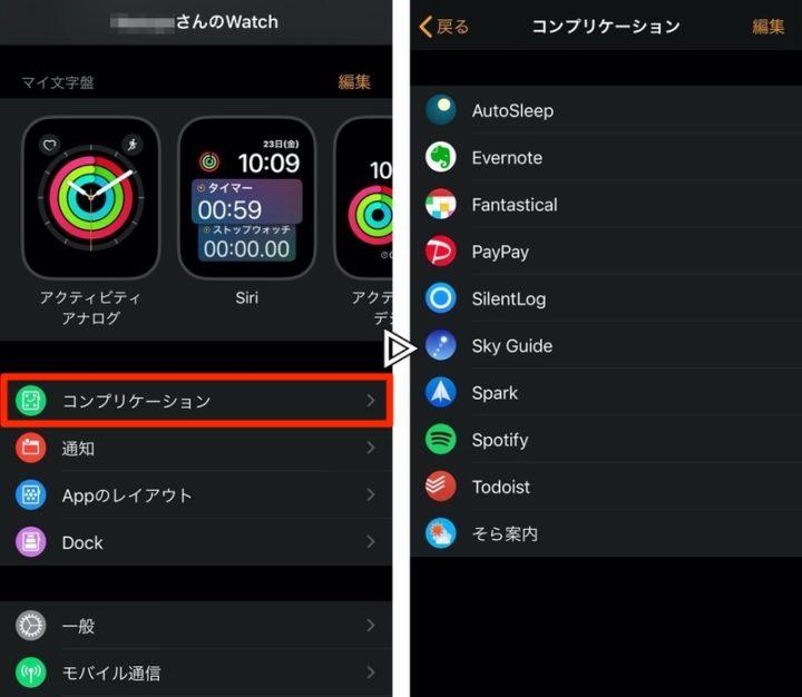 Apple Watch 使用できるコンプリケーションを確認