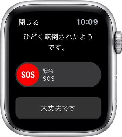 Apple Watch 転倒を検出されたときの通知