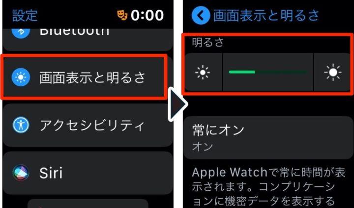 Apple Watchのディスプレイの明るさ設定