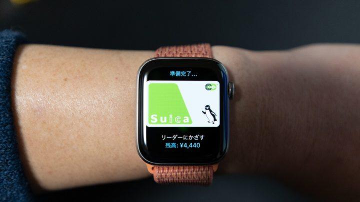 Apple Watchでぜひ活用したい「Suica」