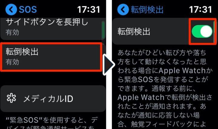 Apple Watch「設定」>「SOS」から「転倒転出」をオン