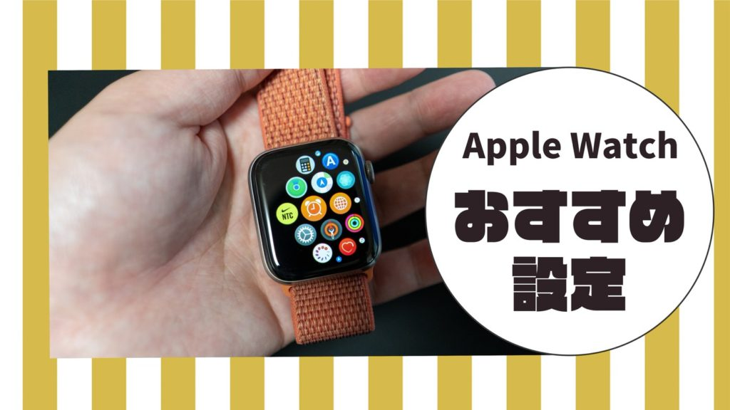 【Apple Watch】必ずチェックしてほしいおすすめ設定