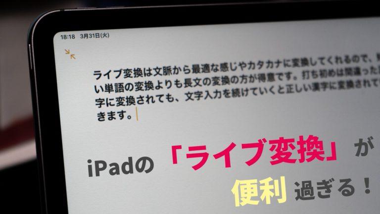 【iPadOS】文字がリアルタイムに変換されていく「ライブ変換」が便利過ぎる!