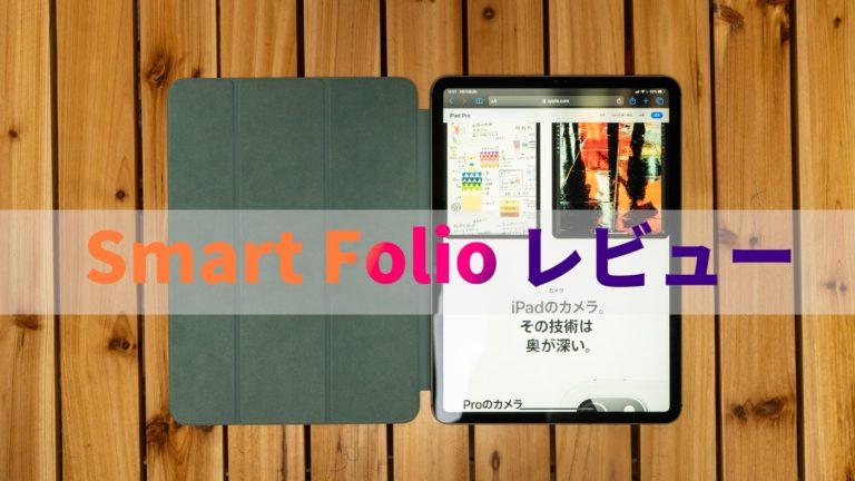 これは鉄板!Apple純正のiPad Pro 11(第2世代)向け保護ケース「Smart Folio」レビュー