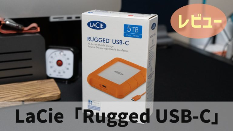 [レビュー]ポータブルHDD「LaCie Rugged USB-C」を購入してみた