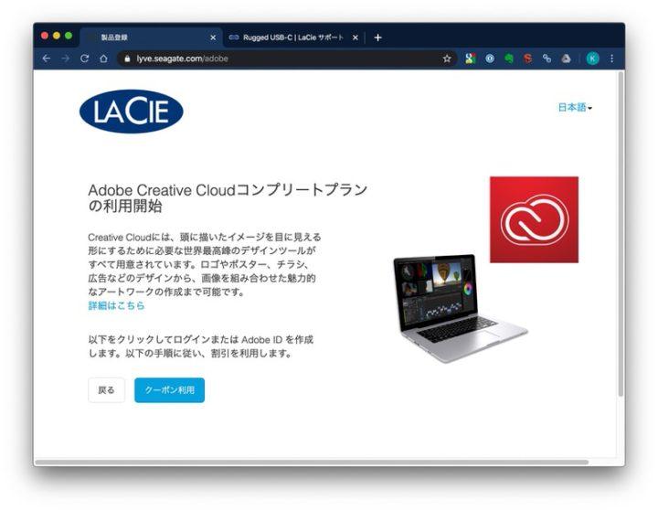 Adobe CC「コンプリートプラン」1ヶ月分のクーポンがもらえる