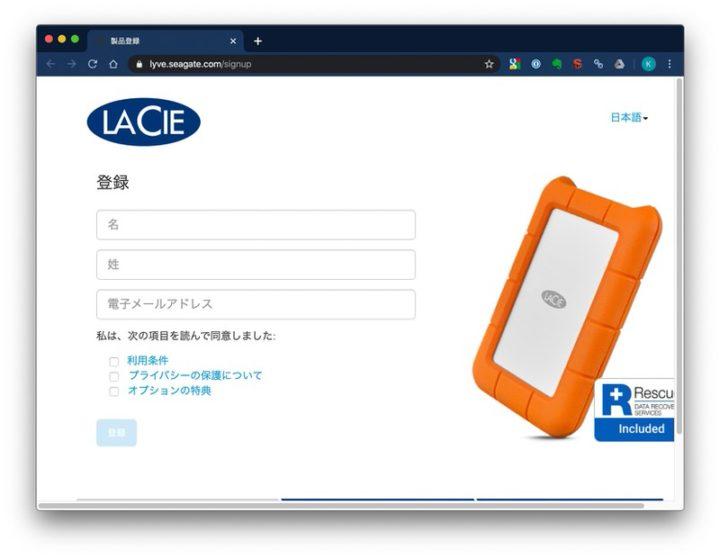 セットアップアプリからLaCie Rugged USB-Cの製品登録